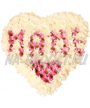 Сердце из хризантем маме