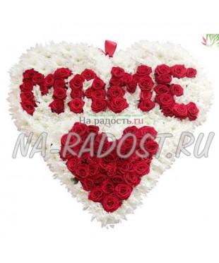 Сердце маме с красными розами